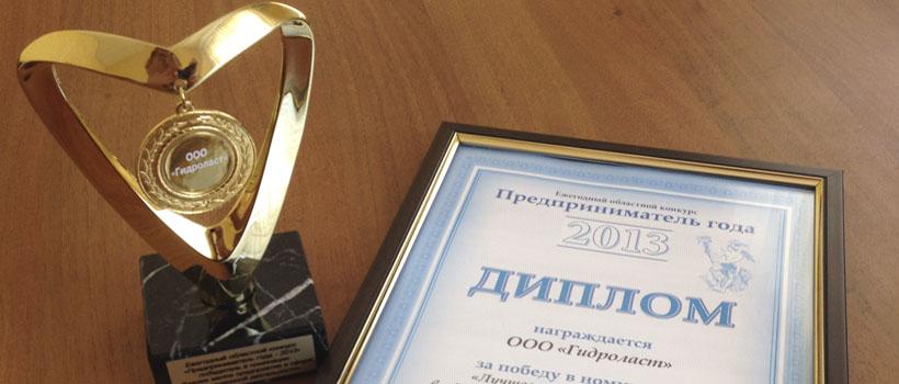 Награды компании Гидроласт