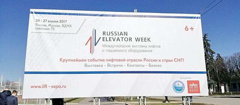 Выставка производителей и поставщиков подъемного и подъемно-транспортного оборудования в Москве