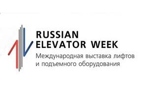 Компания Гидроласт участвовала в выставке «Russian Elevator Week — 2017»