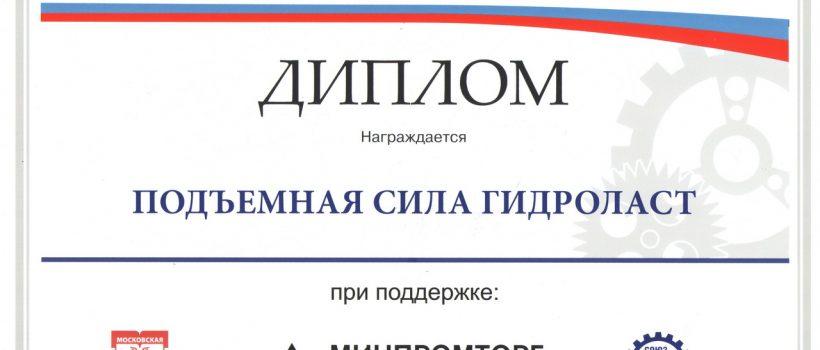 """Диплом выставки вручен ООО """"Подъемная сила Гидроласт"""""""