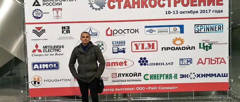 Сотрудники компании Гидроласт на выставке Станкостроение 2017