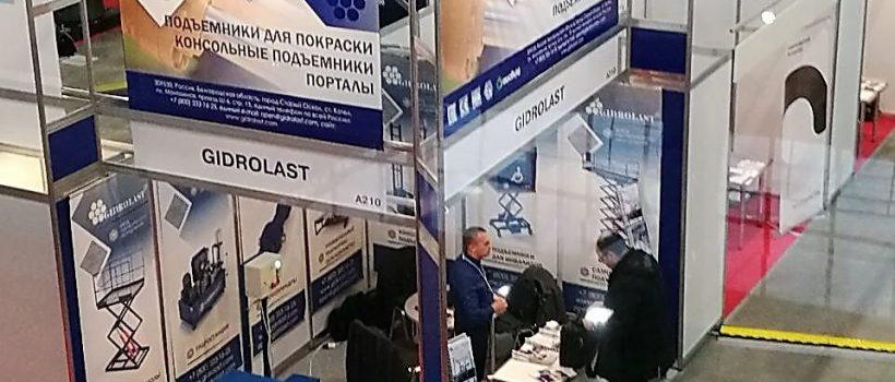 Вид стенда компании Gidrolast на выставке Станкостроение в Москве