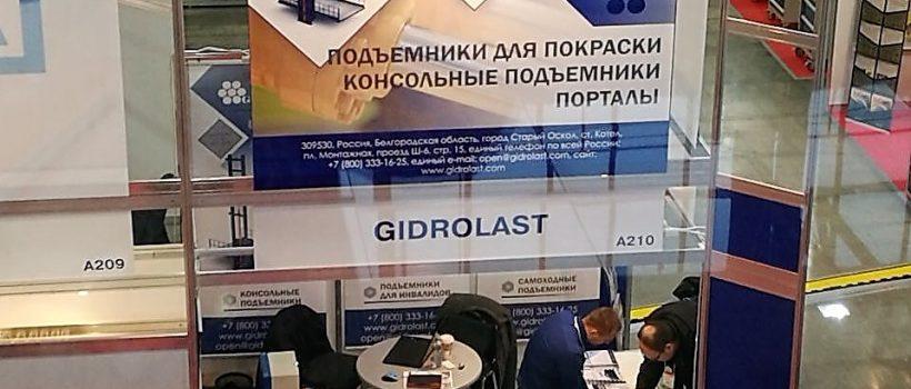 Вид стенда компании Гидроласт на выставке в Москве с 10 по 12 октября
