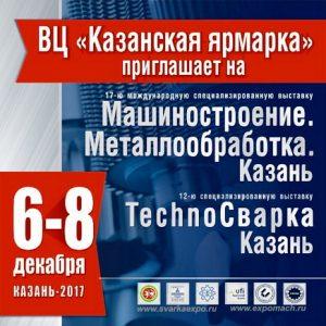 Казанская ярмарка с 6 по 8 декабря 2017г
