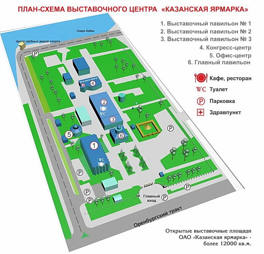 """План-схема ВЦ""""Казанская ярмарка"""""""