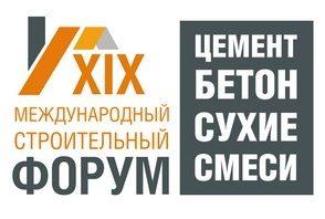 Участие в выставке Цемент Бетон Сухие смеси ЗГО Гидроласт