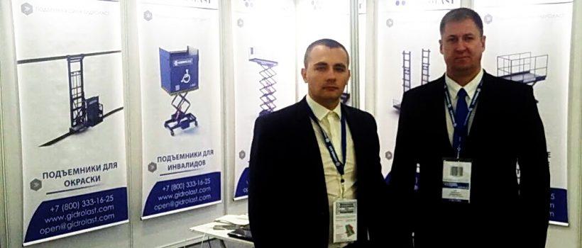 Работа специалистов ГК Гидроласт на выставке «Машиностроение. Металлообработка. Казань» в 2017г