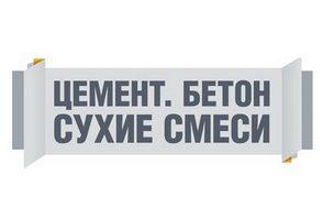 """Выставка """"Цемент. Бетон. Сухие смеси"""""""