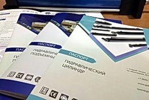 Паспорта на продукцию группы компаний Gidrolast