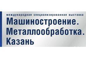 Выставка Машиностроение. Металлообработка. Казань 2017г.