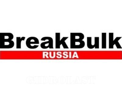 Гидроласт на Breakbulk Russia 2018